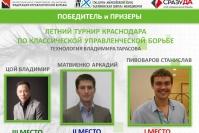 Победители летнего турнира по классической управленческой борьбе 2018-06