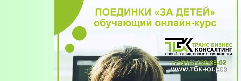 Поединки за детей 2020-04-11