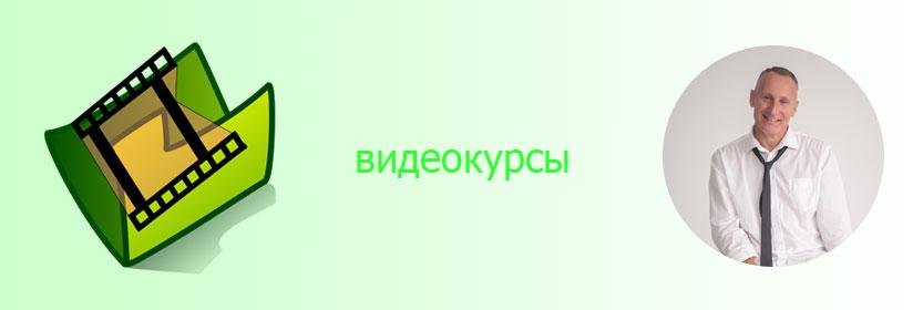 видеокурсы Балясников