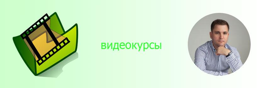 видеокурсы Кубрак