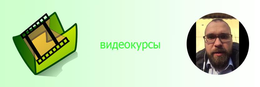 видеокурсы Шевчук
