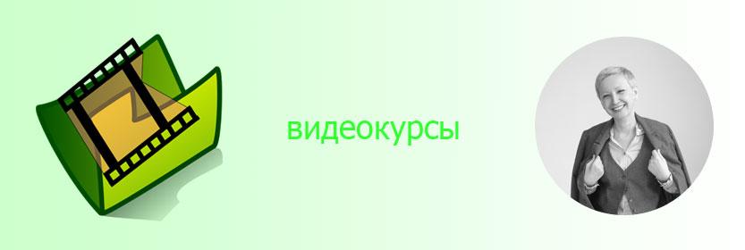 Видеокурсы Сорокина