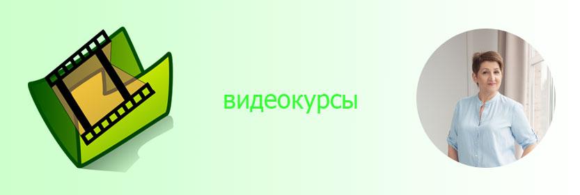 видеокурсы Владимирова