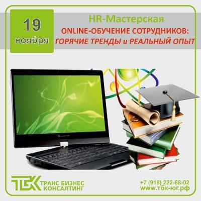 HR-Мастерская