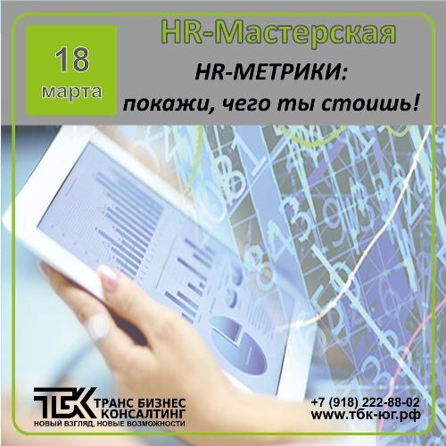 hr-метрики