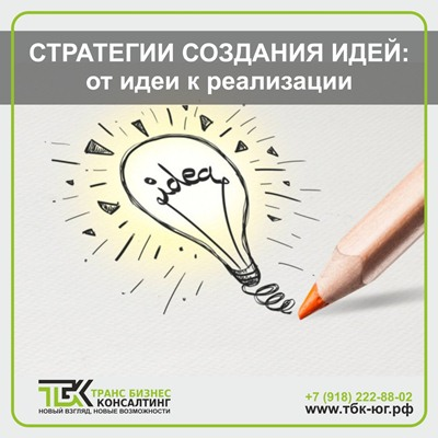 стратегии создания идей