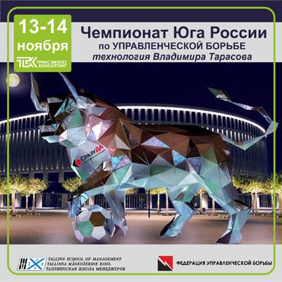 Чемпионат Юга России 2021